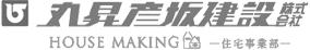 丸昇彦坂建設株式会社