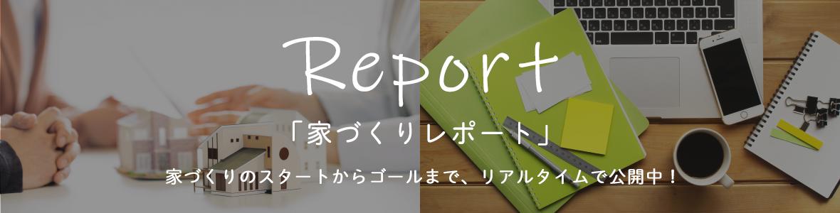 家づくりレポート