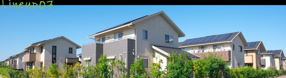 セミオーダー住宅設計
