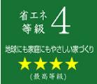 省エネ等級4