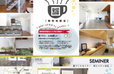 3/7(土)無料家づくりセミナー【要予約】