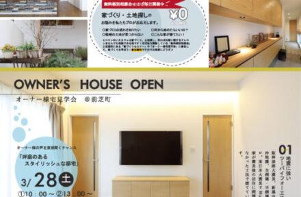 3/28(土) オーナー様宅見学会 【要予約】