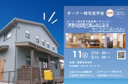 4/11(土)オーナー様宅見学会【要予約】