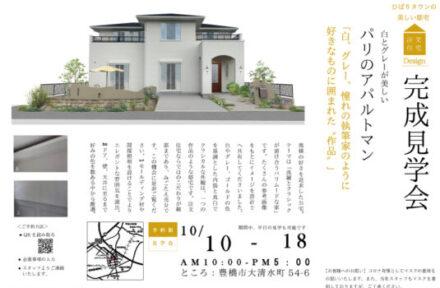 10/10(土)~10/18(日) 大清水完成見学会【要予約】