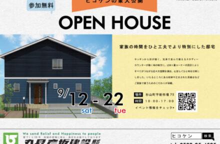 9/12(土)~9/22(火) 杉山町完成見学会【要予約】