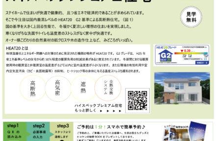 豊橋 『HEAT20 G2基準による高断熱住宅ハイスペックプレミアム住宅』 オーナー様宅見学会