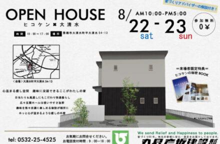 8/22(土)~8/23(日) 大清水完成見学会【要予約】
