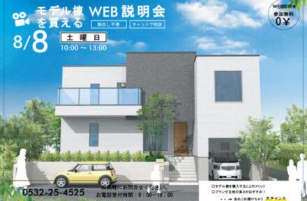 8/8(土) 船町モデルハウスWEB説明会【要予約】