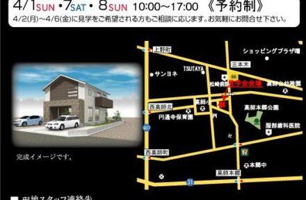4/1(日)・4/7(土)・8(日)高師本郷町の家構造見学会開催
