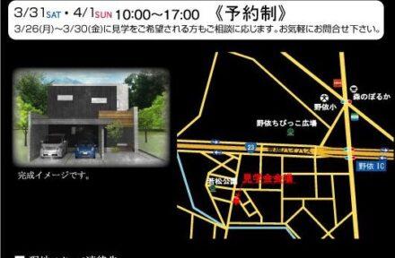 3/31(土)・4/1(日)若松町の家構造見学会開催
