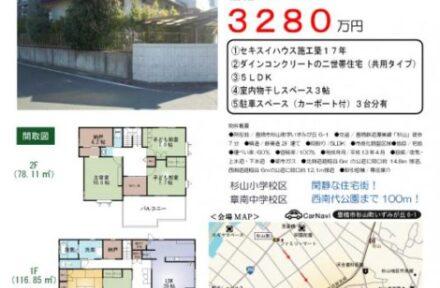 5/26(土)・27(日)豊橋市杉山町中古住宅販売会開催!!