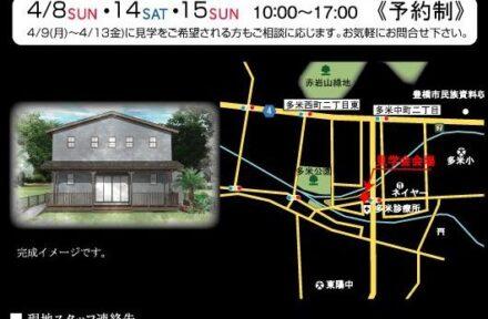 4/8(日)・14(土)・15(日)豊橋市多米中町の家構造見学会開催