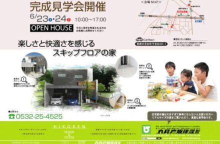 6/23(土)・24(日)豊橋市若松町の家 完成見学会