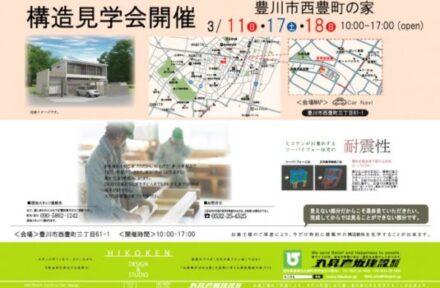 3/11(日)・17(土)・18(日)豊川市西豊町の家構造見学会開催