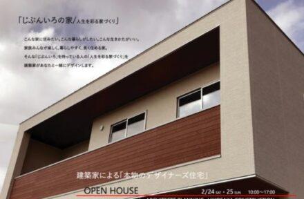 2/24(土)・25(日)浜松市三方原町の家 完成見学会