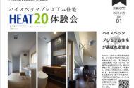 ハイスペックプレミアム住宅HEAT20体験会【要予約】