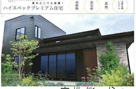 7/24(土)~8/29(日) 三本木町完成見学会【要予約】