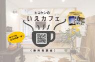豊橋工務店『丸昇彦坂建設』いえカフェ毎日開催中❢
