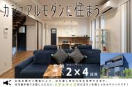 10/16(土)~11/21(日) 大清水完成見学会【要予約】